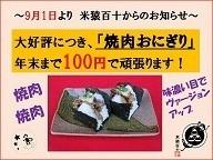 9月1日 焼肉おにぎりPOP20.jpg
