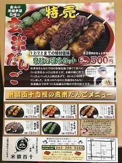 だんごチラシcom.jpg