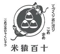 米猿百十 圧縮.jpg