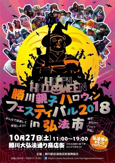 2018kachigawa-halloween.jpg