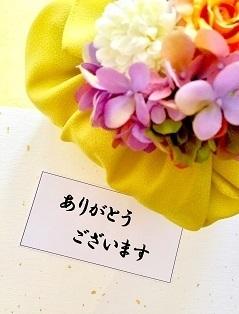 ありがとう快気祝いcom.jpg