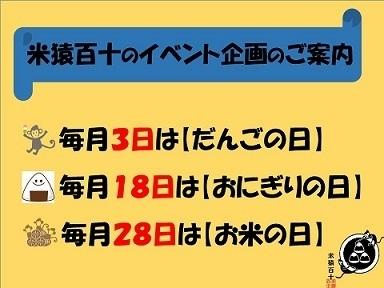 うなぎおにぎりPOP JPEG.jpg