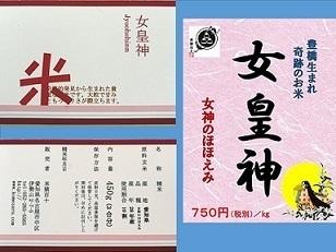 女皇神 帯 POP 2.jpg