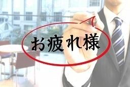 定年com.jpg