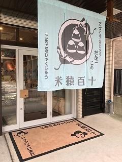 店舗com.jpg