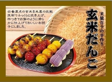 玄米だんごPOP.jpg