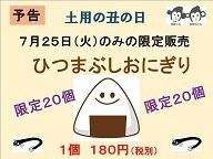 米猿百十様 ブログ修正 JPEG 3.jpg