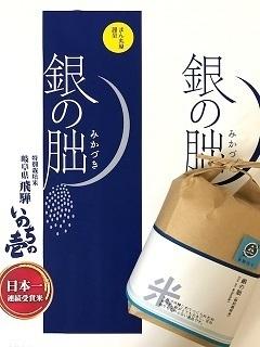 銀の朏 com.jpg