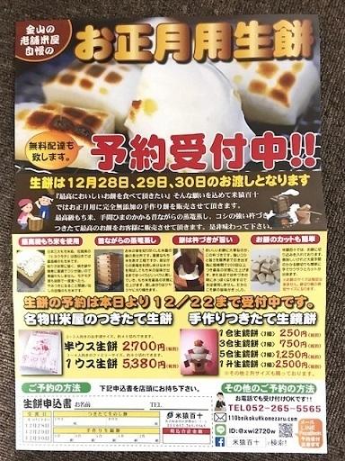 餅チラシcom.jpg