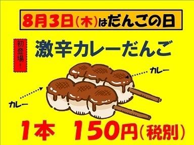 8月18日お米の日POP JPEG.jpg