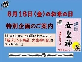 8月18日お米の日POP圧縮.jpg