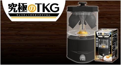 TKG 2.jpg